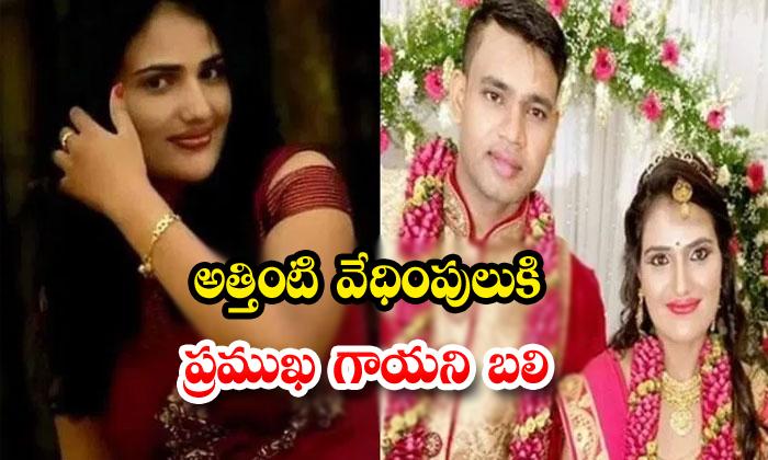 Kannada Singer Commit Suicide - Telugu Commit Suicide, Dowry Harassment, Kannada Films, Kannada Singer-Movie-Telugu Tollywood Photo Image