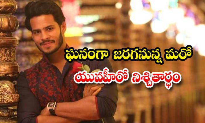 Karnataka Ex Cm Kumaraswami Son Nikhil Gowda Engagement
