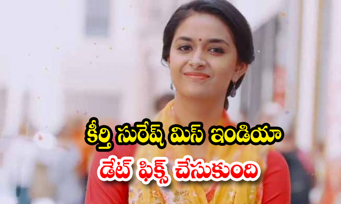 Keerthi Suresh Miss India Movie Release Date Fix - Telugu South Cinema Tollywood
