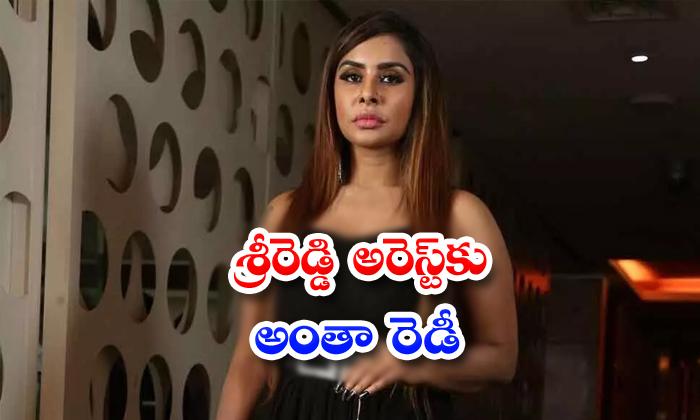 శ్రీరెడ్డి అరెస్ట్కు అంతా రెడీ