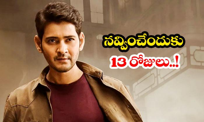 Mahesh Babu 13 Days Call Sheet For F3 - Telugu Anil Ravipudi F2 Movie News Varun Tej Venkatsh