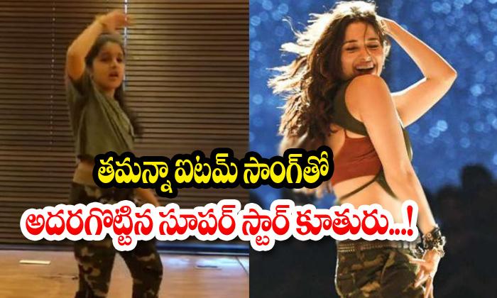 Mahesh Babu Daughter Sitara Superb Dance On Dang Dang Song