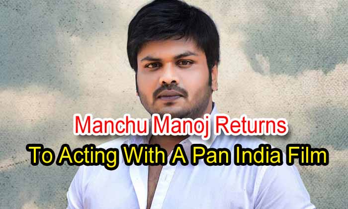 Manchu Manoj Returns To Acting With A Pan India Film - Telugu Aham Brahmasmi, Manchu Manoj, Manoj New Movie, Pan India, Srikanth-Latest News English-Telugu Tollywood Photo Image