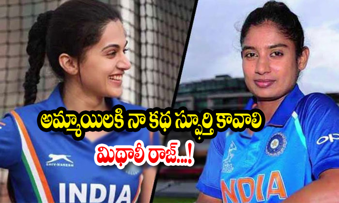 Mithali Raj Hopes Her Biopic Will Inspire Girls - Telugu Bollywood, Cricket, Her Biopic Will Inspire Girls, Mithali Raj Hopes, Tollywood-Movie-Telugu Tollywood Photo Image