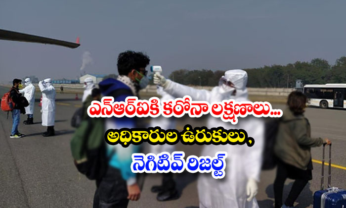 Nri Tests Negative For Coronavirus - Telugu Chandigarh, China, Corona Virus, Nri, , Telugu Nri News, Travel Ban-Telugu NRI-Telugu Tollywood Photo Image