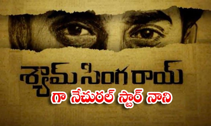 Nani New Movie Title Shyam Singha Roy - Telugu Director Rahul Singroy Cinema Tollywood
