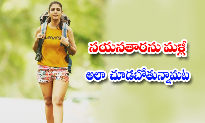 TeluguStop.com - Nayanatara Turn In To New Look