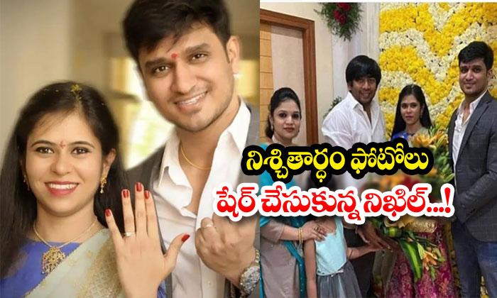 Hero Nikhil Shares Engagement Pics In Social Media - Telugu Hero Nikhil Shares Engagement Pics, Social Media, Telugu Cinema, Tollywood-Movie-Telugu Tollywood Photo Image