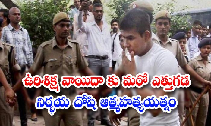 Nirbhaya Row Convict Vinay Sharma Tries To Hurt Self