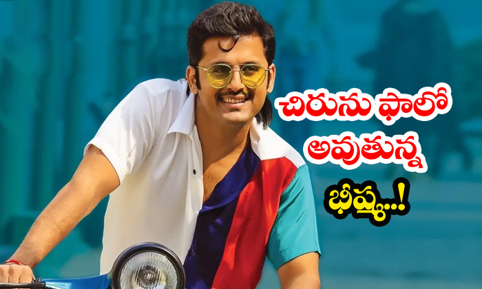 Nithiin Follows Megastar Chiranjeevi Style-Chiranjeevi Nithiin Pawan Kalyan Telugu Movie News Tollywood Gossips