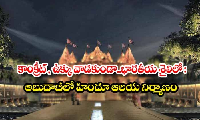 No Concrete, Steel To Be Used For Building First Hindu Temple In Abu Dhabi - Telugu Abu Dhabi, Hindu Temple, No Concrete, No Steel, Nri, Steel To Be Used For Building First Hindu Temple In Abu Dhabi, Telugu Nri News-Latest News-Telugu Tollywood Photo Image
