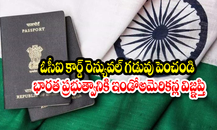 Indian-american Social Activist Has Urged The Government Of India - Telugu Government Of India, Indian-american Social Activist, Nri, Oci Card Renewal Till December 31, Telugu Nri News Updates-Telugu NRI-Telugu Tollywood Photo Image