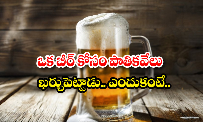 One Beer Cost Was 25 Thousand - Telugu 25thousand Cyber Crime Police General News Hack Qr Code Viral