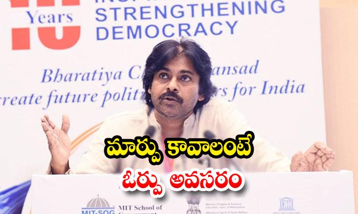 Pawan Kalyan Political Speech Impressed In Students Meet - Telugu Ap Politics Janasena