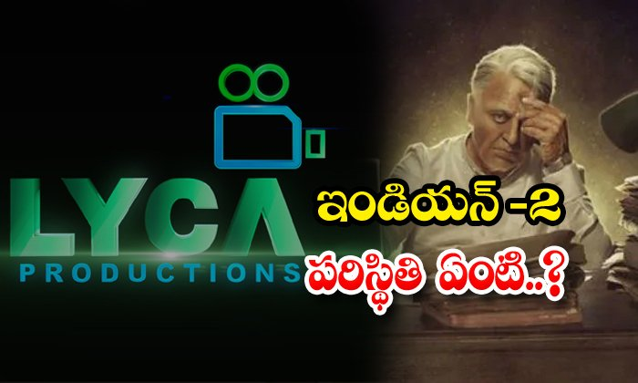 Police Case File On Lyca Productions - Telugu Fire Accident Indian 2 Movie Kamalhasan Production Latest News Enquirey Shankar Director