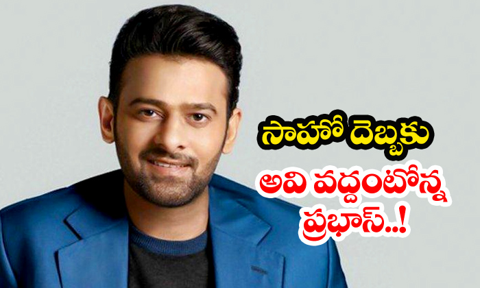 Prabhas Movie To Have Low Vfx High Drama - Telugu Jaanu O Dear Radha Krishna News