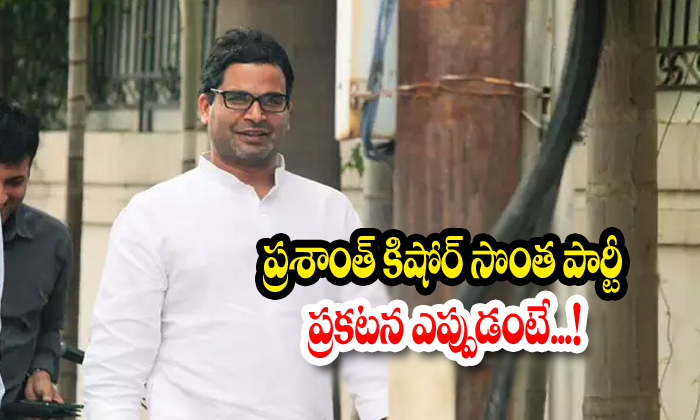 Prashant Kishore's Own Party? Announcement Will Be Soon ?-Prashant Kishore Prashant Kishore\\'s Party ప్రశాంత్ కిషోర్