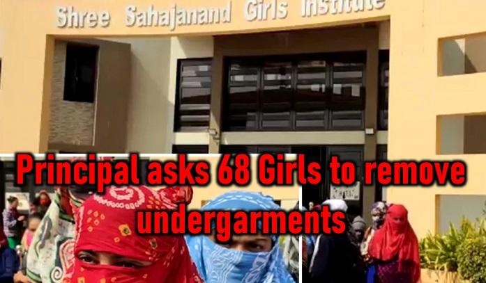 Principal Asks 68 Girl Students To Remove Undergarments - Telugu Principal Asks Girls To Remove Underwear, Principal Ual Harassment, Shree Sahajanand Girls Institute-General-English-Telugu Tollywood Photo Image