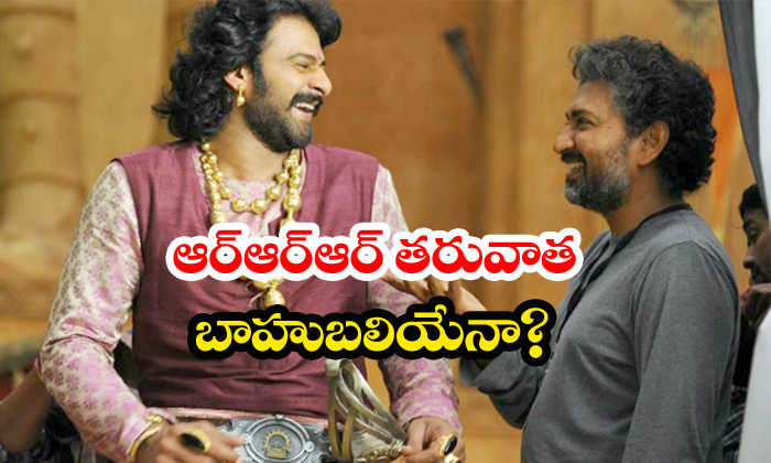 Rajamouli To Join Hands With Prabhas After Rrr