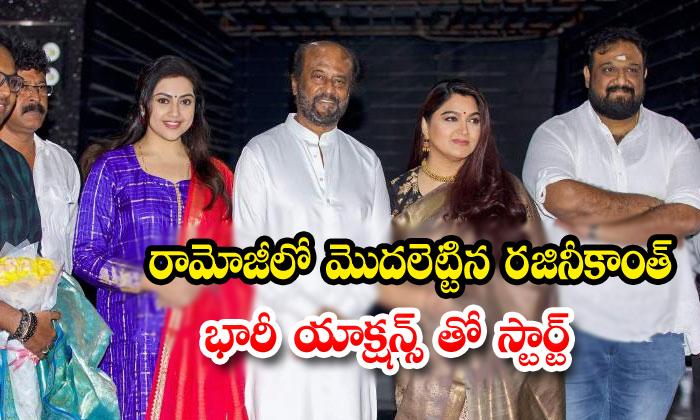 Rajinikanth Movie Shooting Started In Ramoji Film City - Telugu Kollywood South Cinema Tollywood