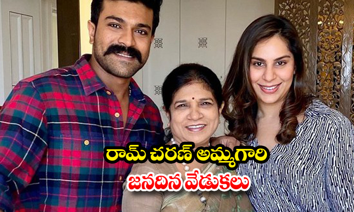 Ram Charan celebrates his mother birthday
