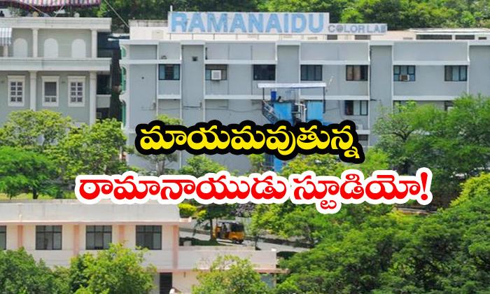 Ramanaidu Studio To Be Shut Down - Telugu Daggubati Suresh, Ramanaidu Studio, Suresh Babu, Telugu Movie News, Venkatesh-General-Telugu-Telugu Tollywood Photo Image