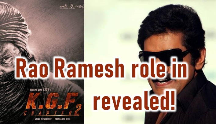Rao Ramesh Role In Kgf 2 Revealed! - Telugu Dialogues Kbl Roles Sentimental Scenes