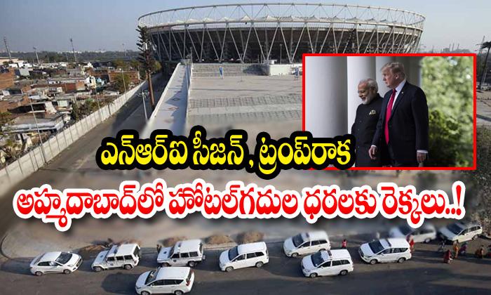 Room Tariffs In Ahmedabad Rise 30-50% On Us President Trump India Visit - Telugu Room Tariffs In Ahmedabad, Us President Trump, Us President Trump India Visit, అహ్మదాబాద్లో హోటల్-Telugu NRI-Telugu Tollywood Photo Image