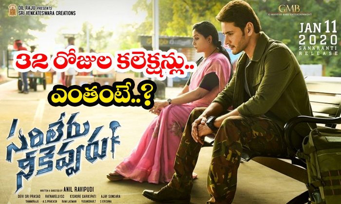 Sarileru Neekevvaru 32 Days Collections-Mahesh Babu Rashmika Mandanna Sarileru Telugu Movie News