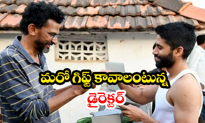 Sekhar Kammula Gifted By Naga Chaitanya - Telugu Love Story Movie, Naga Chaitanya, Sai Pallavi, Sekhar Kammula, Telugu Movie News-Movie-Telugu Tollywood Photo Image