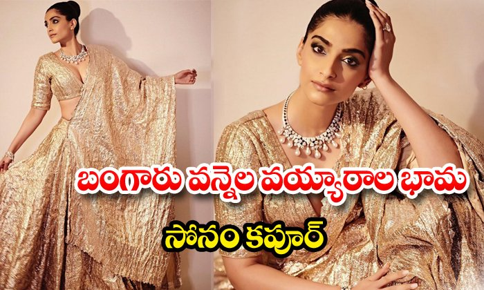 Sonam kapoor sizzles in golden gown at photoshoot