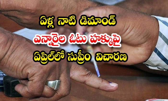 Supreme Court Of India To Hear Nri Voting Rights Plea In April - Telugu Lawyer Bheerin, Nri Fraxi Voting, Nri Voting Rights, Shamshir Vayalil, Supreme Court Of India, , Vps Health Care Chief-Breaking/Featured News Slide-Telugu Tollywood Photo Image