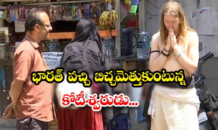 Sweden Citizen Come India And Begging - Telugu Begging Money In India, Sweden Citizen, Sweden Nri Begging Money, Telugu Nri News, Telugu Viral News-Breaking/Featured News Slide-Telugu Tollywood Photo Image