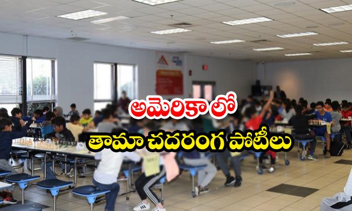 Tama Chess Tournament In America - Telugu Nri News Tama