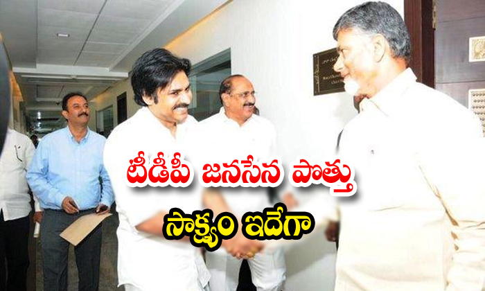 Tdp And Janasena Alliance Latest Update - Telugu Bjp Friendship With Jagan Mohan Reddy Chandrababu Silent In It Raids Stay Hyderabad Ps Ap Cm Chief Pawan Kalyan Comments On Tdp Naidu