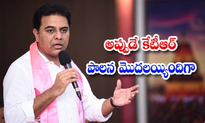 Trs Working Party President Ktr Rulling Start In Telangana