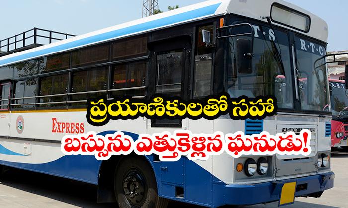 Tsrtc Bus Theft In Vikarabad - Telugu Crime News, Drunkard, General News, Tsrtc Bus, Vikarabad-General-Telugu-Telugu Tollywood Photo Image