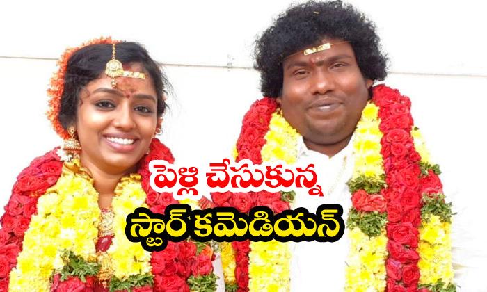 Tamil Comedian Yogi Babu Ties Knot