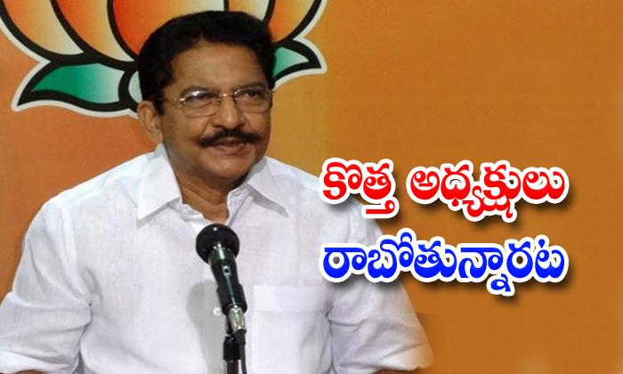 Telangana New Bjp President Is Vidyasagar Rao - Telugu Formar Maharastra Governer Muncipall Elections Telnaga Bjp Party Vidvyasagar Comments On Telangan