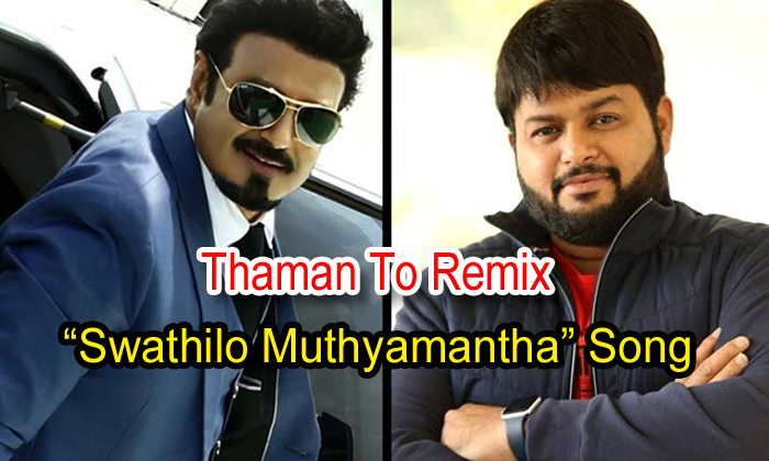 "Thaman To Remix ""swathilo Mutyamantha"" Song"