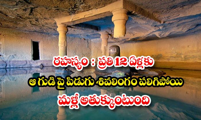 TeluguStop.com - Thunder Bolt On Himachal Pradesh Shivalayam Every 12 Years