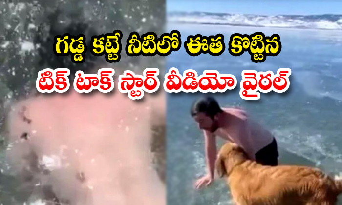 Tiktok Star Make A Video In The Frozen Lake - Telugu Fozen Lake Latest Update, Jashan Clark Tik Tok, Jashan Clark Tik Toklatestupdate, Tik Tok Latest Update, Tiktok, -Breaking/Featured News Slide-Telugu Tollywood Photo Image