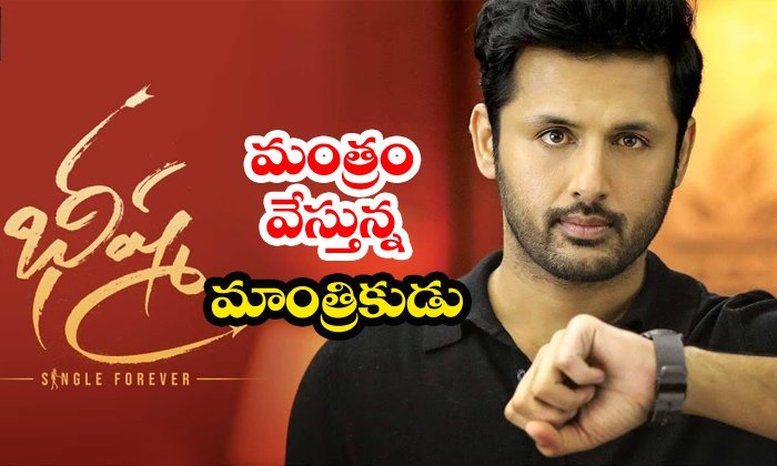 Trivikram As Chief Guest For Bheeshma Pre Release Event