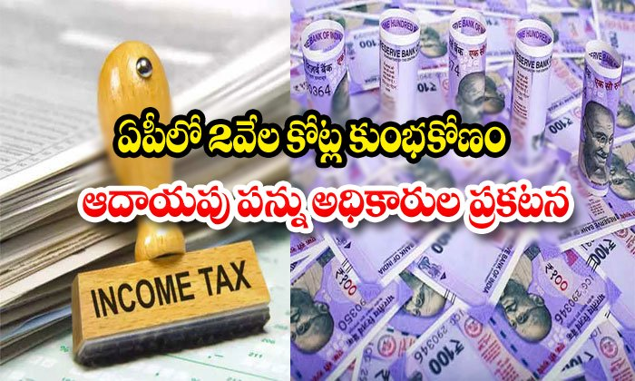 Two Thousand Crores Scam Identified In AP Income Tax Rides-Ap Politics Tdp Two Ysrcp