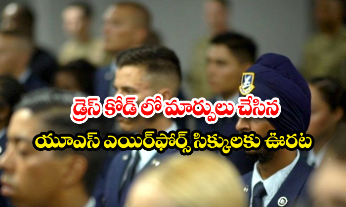 Us Air Force Updates Dress Code To Accommodate Sikh-americans