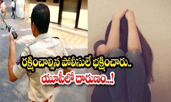 Up Policeman Kidnap Teacher Molested At Gorakhpur - Telugu Up Women Abuse