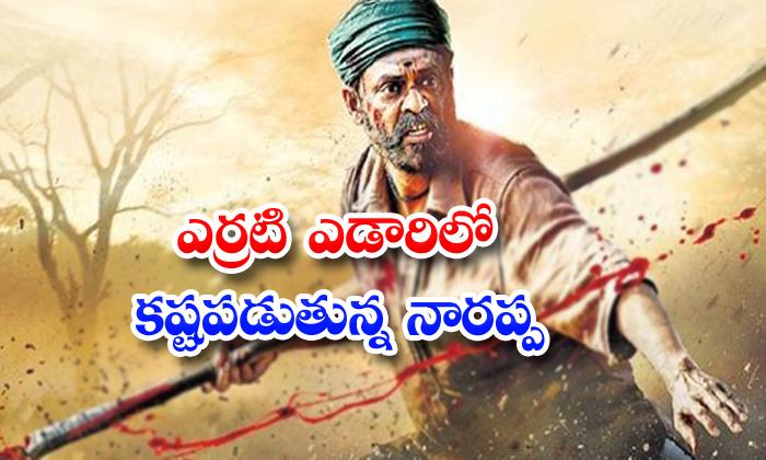 Telugu Narappa Movie Shooting Update, Narappa Movie Update, Priyamani, Venkatesh Latest Movie, Victory Venkatesh, Victory Venkatesh Narappa