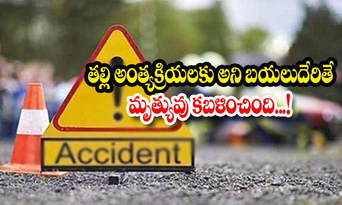 Road Accident In Warangal While Going To Mother Cremation - Telugu Mother Cremation, Telugu Viral News Updates, Viral In Social Media, Warangal, తల్లి అంత్యక్రియలకు-Telugu Crime News(క్రైమ్ వార్తలు)-Telugu Tollywood Photo Image