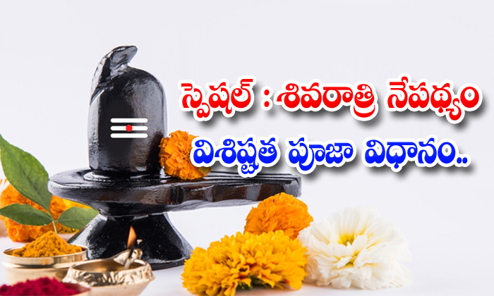 What Is The Specialty Of Maha Shivaratri And How To Do Pooja This Day - -Breaking/Featured News Slide-Telugu Tollywood Photo Image