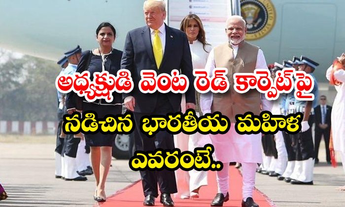 Who Is The Lady Accompanying With Trump On Red Carpet - Telugu Donald Gurdeep Chawla Melania Modi Language Translator Narendra Indian Tour గురుదీప్ చావాలా